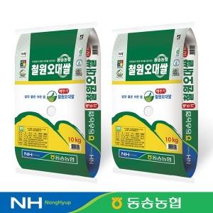 동송농협 철원오대 20kg