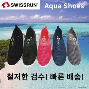 스위스런 국민 아쿠아슈즈 여름 신발