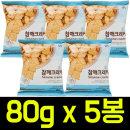 (무배)참깨크래커 80gx5봉 과자간식/쿠키/스낵/초코칩