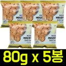 (무배) 버터쿠키 80gx5봉 과자스낵/디저트간식/초코칩