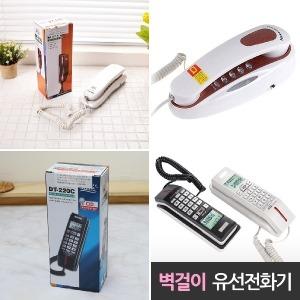유선 음량조절 예쁜 전화기 벽걸이 탁상용 기능성 가