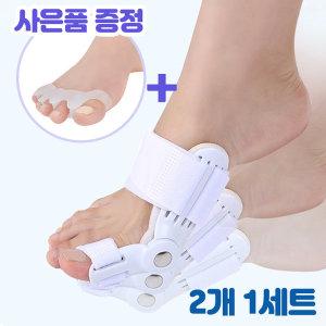 무지외반증 발가락 교정기 엄지발가락 의료기기 2개입