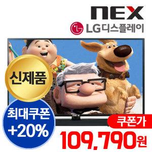 NEX 81cm(32) LED TV 무결점 LG패널/ 사각스위블받침대