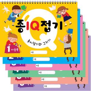 종이접기IQ (전6단계 세트) 선긋기와 기초드로잉을 함께하는 유아미술 스케치북 미술교재 10% 할인 이벤트