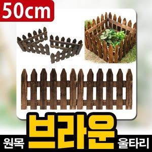 브라운 원목 울타리 50cm 인테리어 DIY용품 조경 정원