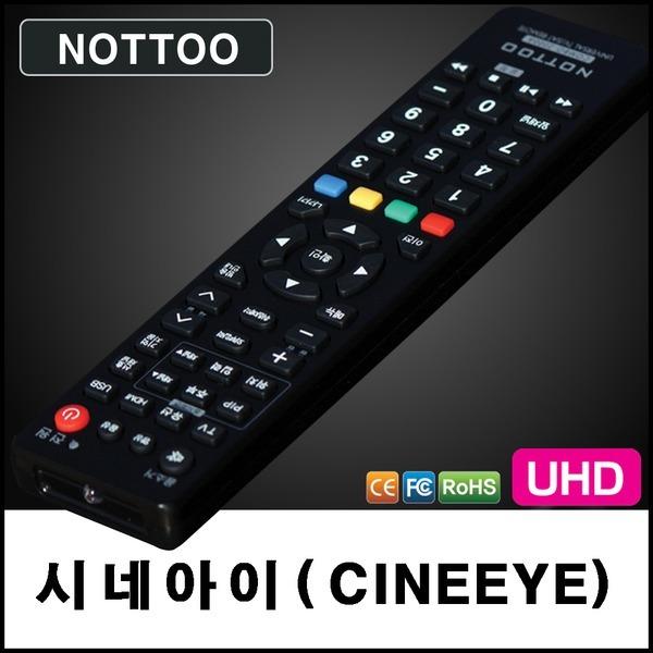 시네아이 (CINEEYE) TV리모컨