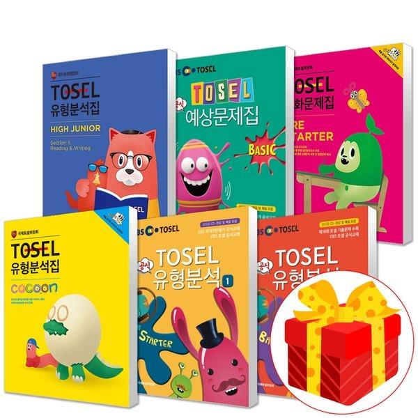 EBS 토셀 TOSEL 공식 유형분석 예상 심화 실전 문제집 reading prestarter starter basic junior high 책