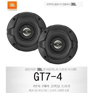 카스피커 JBL GT7-4 4인치 스피커 코엑셜타입