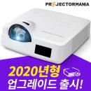 PJM-UST2020 단초점 빔프로젝터 밝기 4000 HD급해상도