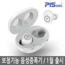 충전식 음성 소리 증폭기 피스넷 이어앰프 / 보청기능