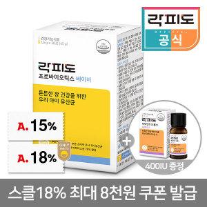 프로바이오틱스 베이비 30포 +비타민D400IU+쇼핑백