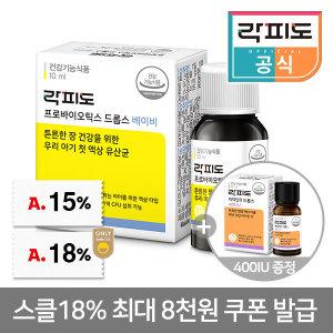 락피도엘 드롭스 10ml 40일분 +비타민D 400IU+쇼핑백