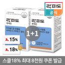 루테인 60캡슐 1+1 총 120캡슐 4개월분+쇼핑백 증정
