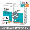 멀티비타민M 남성용 1+1 (총 4개월분)+쇼핑백 증정