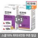 멀티비타민W 여성용 1+1 (총 4개월분)+쇼핑백