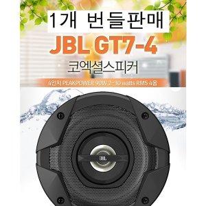 번들 JBL GT7-4 4인치 코엑셜카스피커 1개판매