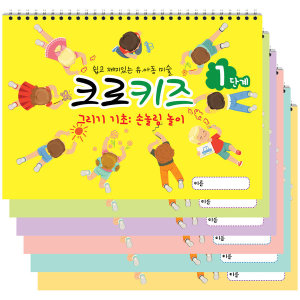 크로키북 크로키즈 (전6단계 세트) 어린이드로잉 초등드로잉 초등크로키 기초 아동미술교재 10% 할인 이벤트