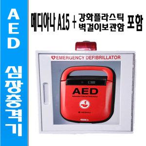 메디아나A15 심장충격기+강화벽걸이보관함셋트구성