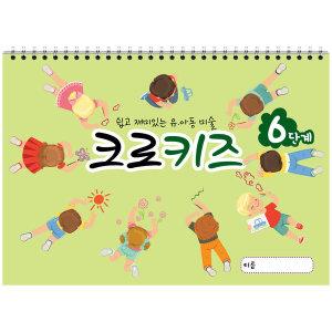 크로키북 크로키즈 (6단계) 어린이드로잉 초등드로잉 초등크로키 기초 스케치북 아동미술교재