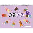 크로키북 크로키즈 (5단계) 어린이드로잉 초등드로잉 초등크로키 기초 스케치북 아동미술교재