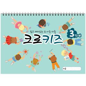 크로키북 크로키즈 (3단계) 어린이드로잉 초등드로잉 초등크로키 기초 스케치북 아동미술교재