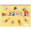 크로키북 크로키즈 (2단계) 어린이드로잉 초등드로잉 초등크로키 기초 스케치북 아동미술교재