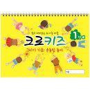 크로키북 크로키즈 (1단계) 어린이드로잉 초등드로잉 초등크로키 기초 스케치북 아동미술교재