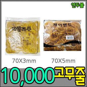 대용량 고무줄 2종 (택1)