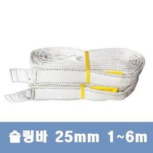 국산 슬링바 슬링벨트 25mm 2M