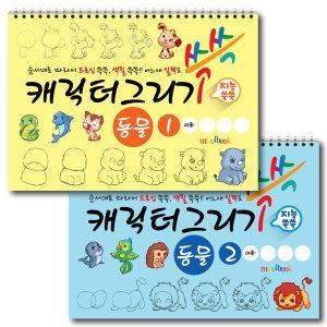 캐릭터 그리기 동물 (2권 세트) 어린이드로잉 초등드로잉 초등크로키 드로잉기초 스케치북 아동미술교재