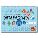 캐릭터 그리기 동물 (2) 어린이드로잉 초등드로잉 초등크로키 드로잉기초 스케치북 아동미술교재