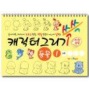 캐릭터 그리기 동물 (1) 어린이드로잉 초등드로잉 초등크로키 드로잉기초 스케치북 아동미술교재