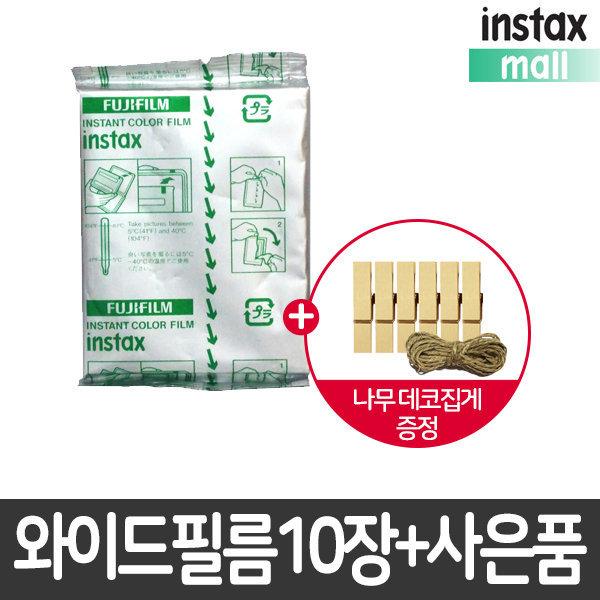 인스탁스 와이드필름1팩(10장)/폴라로이드필름 +사은품