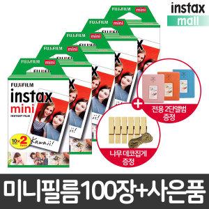 인스탁스 미니필름10팩(100장)/폴라로이드필름 +사은품
