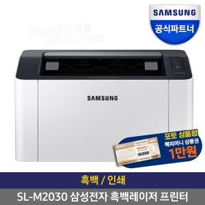 SL-M2030 흑백레이저프린터 (토너포함) 정품인증점