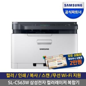 SL-C563W 무선 컬러레이저복합기(토너포함) 정품인증점
