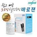 바로잰 혈당시험지 1팩(50매)