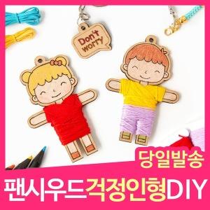 걱정인형 만들기 DIY 키트 재료