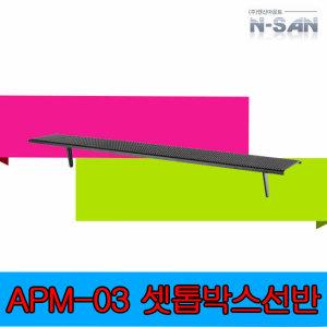 w 엔산마운트 APM-03 셋톱박스선반