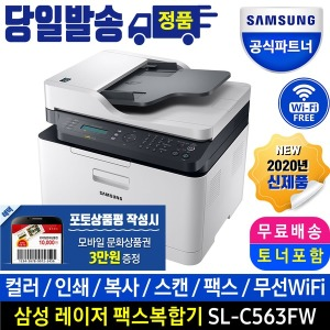 SL-C563FW 팩스 컬러레이저복합기 프린터 토너포함