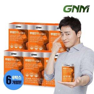 GNM 루테인 11 6박스 (총 6개월분)
