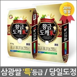 황금도깨미 연무농협 삼광쌀 당일도정 백미 20kg /햅쌀
