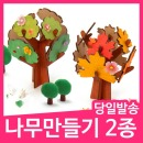 민화샵 나무 만들기 재료 만들기키트 팬시우드