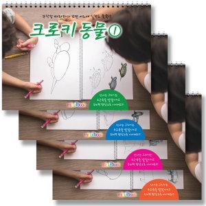 크로키 동물 미술북 (4권 세트) 어린이드로잉 초등드로잉 크로키북 아동미술교재 다양한 동물 동작100