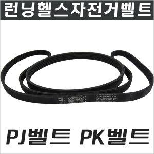 헬스자전거벨트/런닝머신벨트/모터벨트/PJ벨트/PK벨트