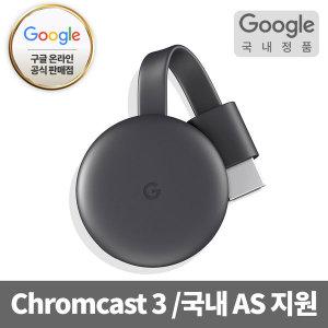 구글 크롬캐스트 3세대 chromecast 크롬캐스트3 정품