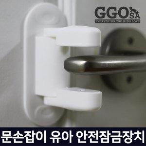 문손잡이 문고리 유아 안전잠금장치 안전용품 4P