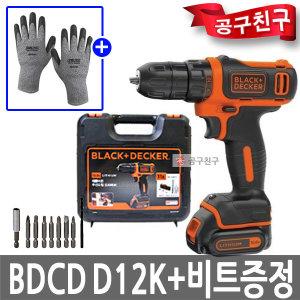 블랙앤데커 BDCDD12K 충전드릴드라이버10.8V배터리1개