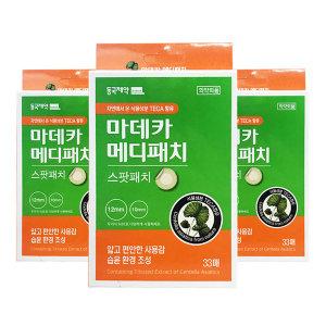 마데카 메디패치 스팟(33매입) 3개 /무료배송
