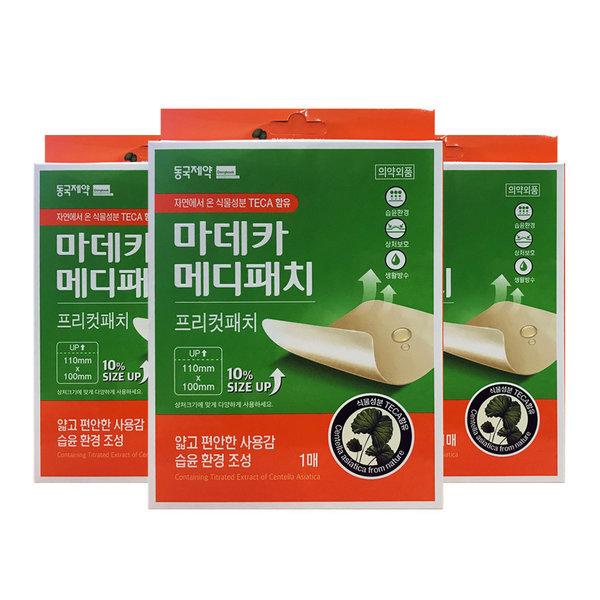 마데카 메디패치 프리컷(1매입) 3개 /무료배송